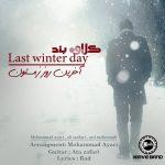 دانلود آهنگ جدید کلاوه بند به نام آخرین روز زمستون