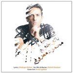 دانلود آهنگ جدید محمود معروفی به نام با تو خوبم