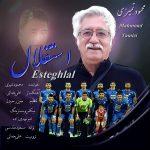 دانلود آهنگ جدید محمود تمیزی بنام استقلال