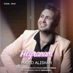 دانلود آهنگ جدید مجید علی شاه به نام حیرانم