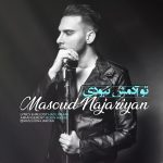 دانلود آهنگ جدید مسعود نجاریان به نام تو آدمش نبودی