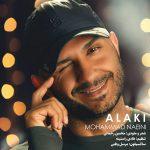 دانلود آهنگ جدید محمد نایینی بنام الکی