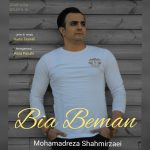 دانلود آهنگ جدید محمدرضا شاهمیرزایی به نام بیا بمان