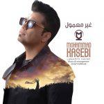 دانلود آهنگ جدید محمد کاسبی به نام غیر معمول