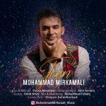 دانلود آهنگ جدید محمد میرکمالی به نام جون