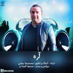 دانلود اهنگ جدید محمدرضا رضایی به نام آره