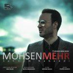 دانلود آهنگ جدید محسن مهر به نام سهمم نبودی