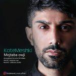 دانلود آهنگ جدید مجتبی اوجی به نام کت مشکی