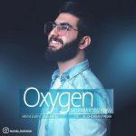 دانلود آهنگ جدید مجتبی روستاییان به نام اکسیژن