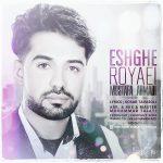دانلود آهنگ جدید مصطفی احمدی به نام عشق رویایی