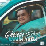 دانلود آهنگ جدید رامین عابدی به نام قصه ی عشق