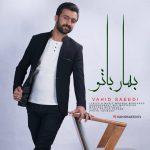 دانلود آهنگ جدید وحید سعیدی به نام بهار با تو
