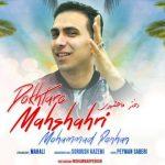 دانلود آهنگ جدید محمد پنهان به نام دختر ماهشهری