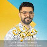 دانلود آهنگ جدید علی رضا رفیق به نام حس و حال