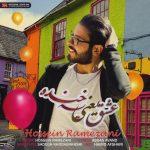 دانلود آهنگ جدید حسین رمضانی بنام عشق یعنی یه خنده