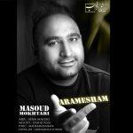 دانلود آهنگ جدید مسعود مختاری بنام آرامشم