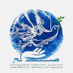 دانلود آهنگ جدید مهران مبینی بنام صلح