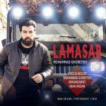 دانلود آهنگ جدید محمد قریشی بنام لامصب