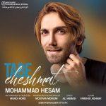 دانلود آهنگ جدید محمد حسام به نام تب چشمات