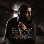 دانلود آهنگ جدید محمدرضا مرادی به نام درد من