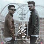 دانلود آهنگ جدید علی اشرفی و محمد حسین محبی به نام چشمامو میبندم