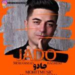 دانلود آهنگ جدید محمد باقری به نام جادو