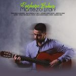 دانلود آهنگ جدید مرتضی ایرانی به نام رگبار بهار