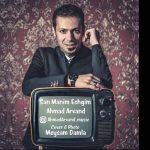 دانلود آهنگ جدید احمد اروند بنام سن منیم عشقیم