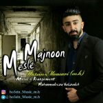 دانلود آهنگ جدید حسین موسوی به نام مثل مجنون