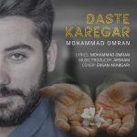 دانلود آهنگ جدید محمد عمران به نام دست کارگر