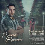 دانلود آهنگ جدید محمد محمودی بنام نمه بارون