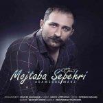 دانلود آهنگ جدید مجتبی سپهری به نام آرامش محض