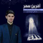 دانلود مداحی جدید مصطفی حاج احمدی بنام آخرین سحر