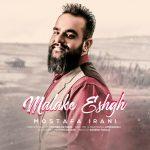 دانلود آهنگ جدید مصطفی ایرانی به نام ملکه عشق