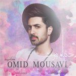دانلود آهنگ جدید امید موسوی به نام دنیام بود