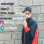 دانلود آهنگ جدید امیر صدیقی به نام لالایی ۲
