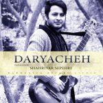 دانلود آهنگ جدید شهریار سپهری به نام دریاچه