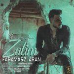 دانلود آهنگ جدید فرامرز آران به نام ظالم