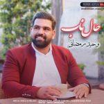 دانلود اهنگ جدید وحید رمضانی به نام حال ناب