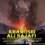 دانلود اهنگ جدید علی نجفی بنام خاموشی