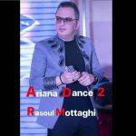 دانلود آهنگ جدید گروه آریانا موزیک ( رسول متقی ) بنام آریانا دنس ۲