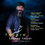 دانلود آهنگ جدید آرمان طاهری به نام تسکین