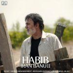 دانلود آهنگ جدید حبیب به نام ایران بانو