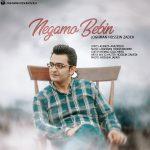 دانلود آهنگ جدید لقمان حسین زاده بنام نگامو ببین