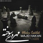 دانلود اهنگ جدید مجید هاکان بنام مهره ی سوخته