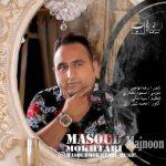 دانلود آهنگ جدید مسعود مختاری بنام مجنون