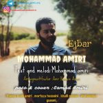 دانلود آهنگ جدید محمد امیری به نام  اجبار