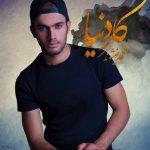 دانلود آهنگ جدید محمد خیشوند بنام کار دنیا
