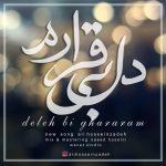 دانلود آهنگ جدید علی حسین زاده به نام دل بی قرارم