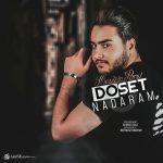 دانلود آهنگ جدید حسین پارسی به نام دوست ندارم